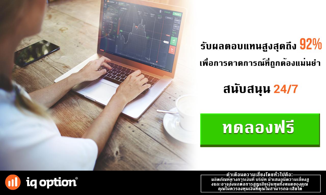 Olymp trade ประไทศไทย